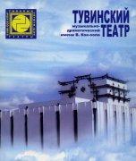 В Национальном театре Тувы закрылся 76 театральный сезон