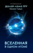 """Вышло в свет второе издание книги Далай-ламы XIV """"Вселенная в одном атоме"""""""