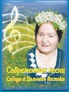 Песни тувинского композитора Сергея Бадыраа вошли в состав сборника «Современные песни Сибири и Дальнего Востока»