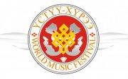 В Туве продолжается XIV Международный фестиваль «Устуу-Хурээ»