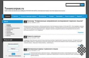 Электронный корпус текстов тувинского языка