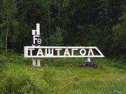 В Таштагольском районе стартовала IX этнографо-краеведческая экспедиция «Туган Черим»