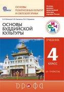 Вышел в свет новый учебник, посвященный основам буддийской культуры