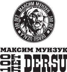 В Туве стартовали юбилейные мероприятия в честь Максима Мунзука