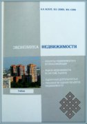 """Тувинский госуниверситет издал учебник """"Экономика недвижимости"""""""