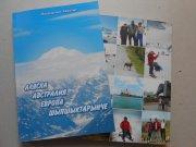 """Вышла в свет книга """"На высочайшие вершины Аляски, Австралии и Европы"""" на тувинском языке"""