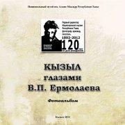 Национальный музей Тувы издал книгу и фотоальбом к 120-летию Владимира Ермолаева