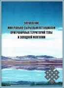 Вышла в свет монография о принципах управления минерально-сырьевым потенциалом Тувы и Монголии