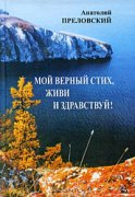 О последней книге Анатолия Преловского