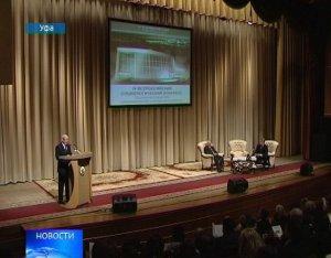 В Уфе проходит IV Всероссийский социологический конгресс