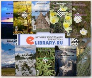 Журнал «Новые исследования Тувы» включен в каталог Российского индекса научного цитирования