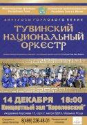 В Москве и Московской области выступит с предновогодними концертами Национальный оркестр Тувы