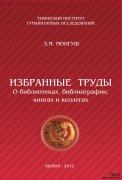 ТИГИ издал сборник избранных трудов Зои Монгуш