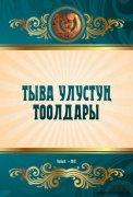 ТИГИ издал новый сборник тувинских сказов на тувинском языке