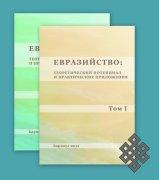 Сборник материалов конференции «Евразийство: теоретический потенциал и практические приложения» размещен в электронной библиотеке «НИТ»