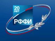 РФФИ объявил региональные конкурсы 2013 года