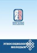 Пополнение в электронной библиотеке: сборник материалов III и  IV Международных школ молодых этносоциологов