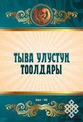 Новый сборник тувинских сказок на тувинском языке