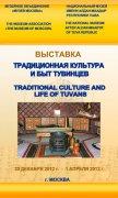 Впервые в Москве Национальный музей Тувы проводит выставку «Традиционная культура и быт тувинцев»