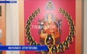 В Москве открылась выставка иерарха российского буддизма начала ХХ века