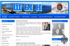 """Тувинская газета """"Шын"""" открыла интернет-версию"""