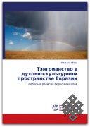 В издательстве Lambert Academic Publishing вышла в свет новая работа Николая Абаева о тэнгрианстве