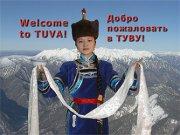 В Москве пройдет неакадемическая лекция-демонстрация о традиционной культуре тувинцев