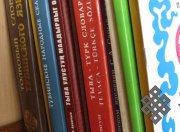 В Кызыле подведены итоги Года российской истории и тувинской литературы