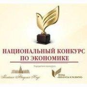 II Национальный конкурс по экономике