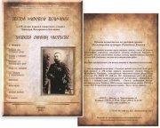 Национальная библиотека Хакасии презентовала электронный ресурс, посвященный Николаю Катанову