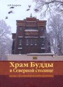 Вышло в свет исследование о буддийском храме в Санкт-Петербурге