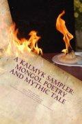 """В Нью-Йорке издан сборник """"Калмыцкая антология: монгольская поэзия и мифы"""""""