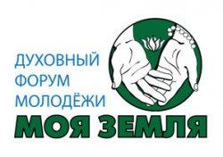 Фонд «Дерсу Узала» объявляет форум молодежи «Моя Земля»