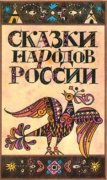 Тувинские сказки в составе «100 книг» для самостоятельного чтения школьников России