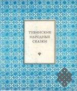 """ТИГИ подарил тома """"Тувинских народных сказок"""" библиотекам Тувы"""