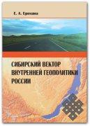 Сибирский вектор внутренней геополитики России