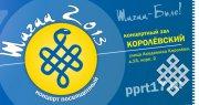 Москвичей приглашают на празднование Шагаа-2013