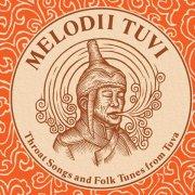 Анонс VI Международного симпозиума «Хоомей (горловое пение) – феномен культуры народов Центральной Азии»