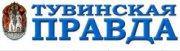 Интернет-версия газеты «Тувинская правда» переехала и обновилась