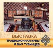 Тувинская выставка из Москвы переезжает в Мытищи