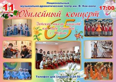 Детская школа искусств имени Нади Рушевой в Кызыле отметила 65-летие