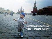 Объявлен всемирный видеопроект «Устами младенца по-тувински»