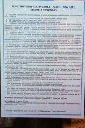 Восемь основных законов Тувы