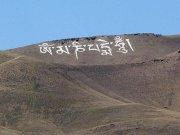 Как искорверкали имя горы