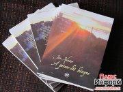 Книга у края бытия: стихи о Туве звучат по–венгерски