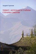 """Презентация книги """"Тибет. Легенды и тайны Страны снегов"""" состоится в Иркутске"""