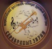 Духовой оркестр Правительства Тувы стал победителем Всероссийского фестиваля-конкурса «Серебряные струны»