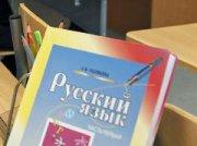 Русский язык. Неродной или иностранный