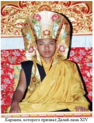 Кармапа ХVII и Панчен-лама ХI: незавершенная интрига