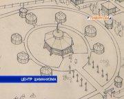 В Улан-Удэ началось строительство первого в России центра шаманской культуры